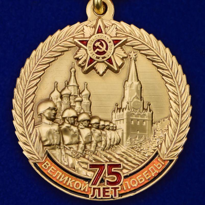 Бесплатная медаль к 9 мая за триста рублей, ваш адрес, номер телефона и электронную почту